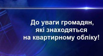 До уваги осіб, які перебувають на квартирному обліку  при виконавчому комітеті Переяславської міської ради