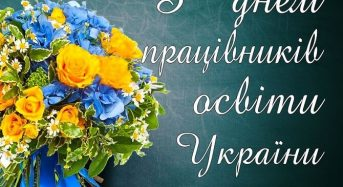 Привітання з Днем працівників освіти від місцевого самоврядування