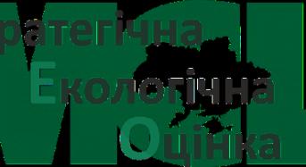 ЗАЯВАпро визначення обсягу стратегічної екологічної оцінки проєкту  Програми соціально-економічного та культурного розвитку  Переяславської міської територіальної громади на 2021 рік