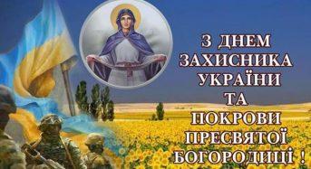 Привітання від місцевого самоврядування міста Переяслава з нагоди Дня українського козацтва та Дня захисника України