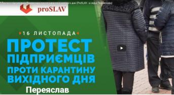 Протест підприємців Переяслава проти карантину вихідного дня (ProSLAV – в серці Переяслава)