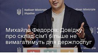 Михайло Федоров: Довідку про склад сім'ї більше не вимагатимуть для держпослуг