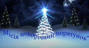 """""""Місія: Новорічний порятунок"""" – казкове дійство від Переяславського будинку художньої творчості дітей, юнацтва та молоді"""