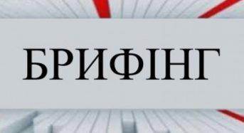 30 грудня 2020 року о 15:00 відбудеться онлайн-брифінг щодо поточної ситуації із захворюванням на коронавірус в Київській області.