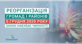 6 грудня набув чинності закон про реорганізацію громад і районів