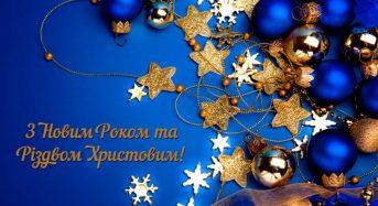 Привітання жителям Переяславської  громади  з Новим Роком та Різдвом Христовим від міського голови Вячеслава Саулка