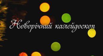Переяславська загальноосвітня школа І-ІІІ ступенів №7. Новорічний калейдоскоп 2021