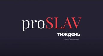 proSLAV Тиждень
