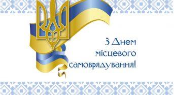 Привітання з нагоди Дня місцевого самоврядування від голови Переяславської міської громади Вячеслава САУЛКА