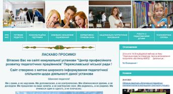 """У комунальної установи """"Центр професійного розвитку педагогічних працівників"""" Переяславської міської ради з'явився офіційний сайт"""
