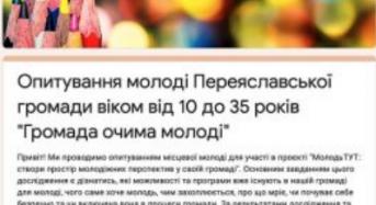 """Опитування молоді Переяславської громади віком від 10 до 35 років """"Громада очима молоді"""""""