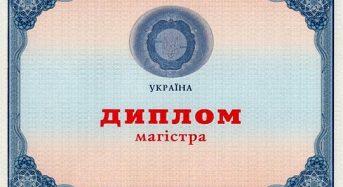В Україні скасовані червоні дипломи
