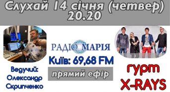 14 січня гурт X-RAYS на Радіо Марія (прямий ефір)