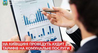 На Київщині готуються до проведення комплексного аудиту тарифів на комунальні послуги