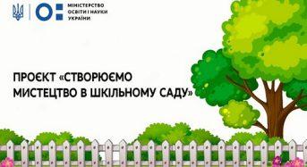 """ЗОШ І-ІІІ ступенів №3 у мистецькому проєкті """"Творимо мистецтво у шкільному саду"""""""