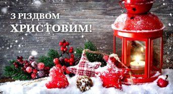 Привітання з Різдвом Христовим від місцевого самоврядування