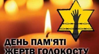 Звернення міського голови з нагоди Міжнародного дня пам'яті жертв Голокосту