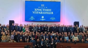 Представники Ради Церков Переяславщини взяли участь у 3 форумі християн управлінців
