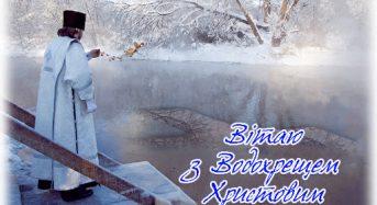 Вітання голови Переяславської громади Вячеслава Саулка зі святом Водохреща!!!