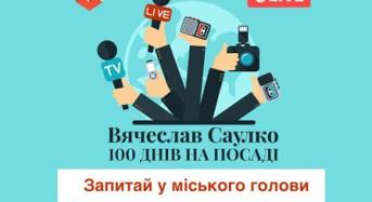 Вячеслав САУЛКО: 100 днів на посаді міського голови (LIVE)