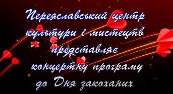 """Відеоконцерт до Дня закоханих """"Між небом і землею-2021"""""""