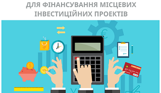 """16 лютого відбудеться он-лайн семінар """"Місцеві запозичення через випуск муніципальних облігацій для фінансування місцевих інвестиційних проєктів"""""""