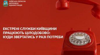 Екстрені служби Київщини працюють цілодобово: куди звертатись у разі потреби