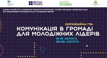 Запрошуємо представників молодіжної взяти участь у заході «Комунікація в громаді для молодіжних лідерів»