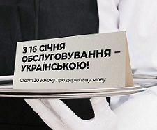 Із 16 січня обслуговування – українською