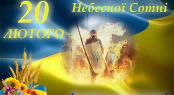 20 лютого український народ вшановує Героїв Небесної Сотні, які загинули, захищаючи європейське майбутнє нашої держави