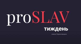 proSLAV Тиждень – 28.02.2021 – новини Переяславщини