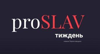 proSLAV Тиждень – 06.06.2021