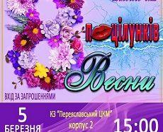 8 поцілунків Весни: у місті відбудеться святковий концерт з нагоди Міжнародного жіночого дня