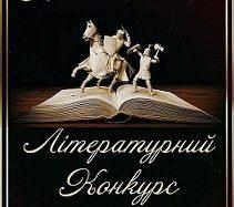Оголошено літературний конкурс