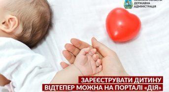 Жителі Київщини мають можливість користуватись комплексною послугою «єМалятко» на порталі Дія