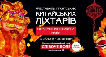 Якщо вдома занудились: афіша 1-7 березня – події в Києві, які не можна пропустити
