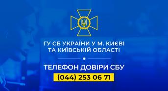 СБУ закликає українців особливо дбати про безпеку під час великодніх свят
