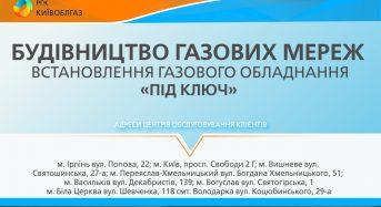 АТ «Київоблгаз» будує газові мережі та встановлює газове обладнання «під ключ»
