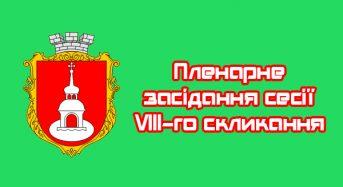 Повідомлення про скликання  чергової чотирнадцятої сесії Переяславської міської ради  VІІІ скликання
