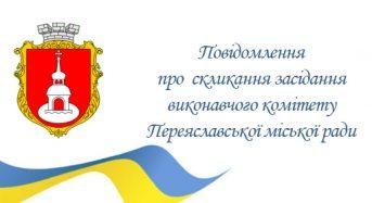 Повідомлення про скликання 7 позачергового засідання виконавчого комітету Переяславської міської ради