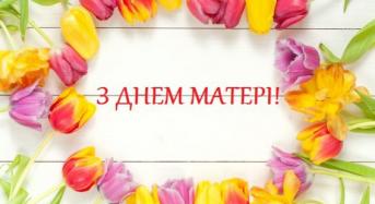 9 травня – День матері. Привітання зі святом від місцевого самоврядування