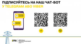 ДТЕК Київські регіональні електромережі нагадує клієнтам про необхідність щомісяця передавати покази лічильника: допоможе в цьому – чат-бот