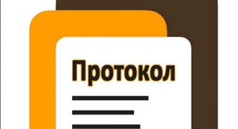 Протокол позачергового засідання комісії з питань ТЕБ та НС