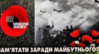 Запрошуємо жителів громади на мітинги-реквієми до Дня пам'яті та примирення та 76-ої річниці перемоги над нацизмом у Другій світовій війні