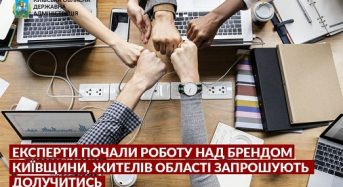 Київська облдержадміністрація ініціювала розробку бренду регіону