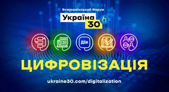 17-19 травня відбудеться Всеукраїнський форум «Україна 30. Цифровізація»
