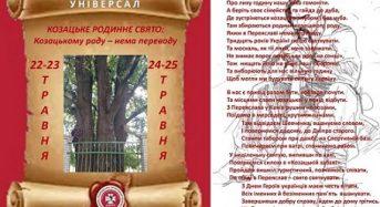 22-23 травня відбудеться перше козацьке родинне свято Переяславщини  «Козацькому роду нема переводу»