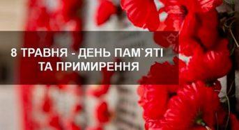 Привітання з Днем пам'яті та примирення від місцевого самоврядування