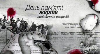 16 травня – День пам'яті жертв політичних репресій
