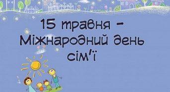 Привітання з Міжнародним днем сім'ї від місцевого самоврядування